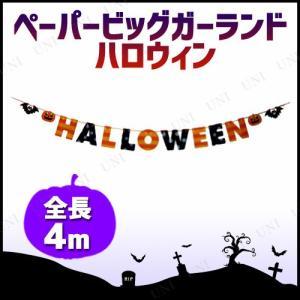大きい「HALLOWEEN」の文字にパンプキン&コウモリのモチーフがハロウィンの演出にぴったりなペー...
