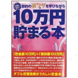 10万円貯まる本「節約裏ワザ」版 jewelworld
