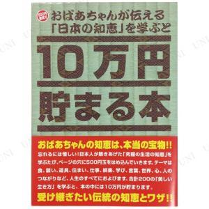 おばあちゃんが伝える日本の知恵を学びながら500円貯金ができる貯金本です。ページの穴に500円玉をは...
