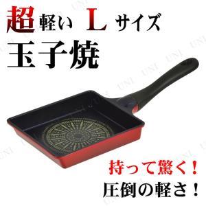取寄品  超軽いダイヤモンドコート 玉子焼 L 台所用品 キ...