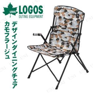 LOGOS(ロゴス) デザインダイニングチェア カモフラージュ キャンプ用品 イス 折り畳み チェアー アウトドア jewelworld