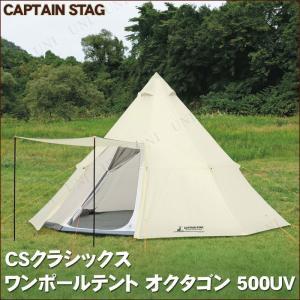 取寄品  CAPTAIN STAG (キャプテンスタッグ) CSクラシックス ワンポールテント 50...