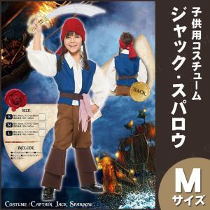 ディズニー映画「パイレーツオブカリビアン」より、キャプテン・ジャックスパロウの子供用コスチュームです...