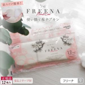 使い捨て布ナプキン (テープ付き)12枚入 [ フリーナ FREENA コットン100% 日本製 ]...