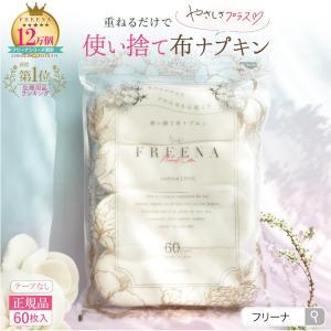 使い捨て布ナプキン 大容量60枚入 コットン100%  フリーナ freena 生理用ナプキン まとめ買い 日本製