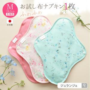 お試しにオススメな布ナプキン☆ 生理の時に使える普通〜多い日の昼用です。布ナプキン使ってみたいけれど...