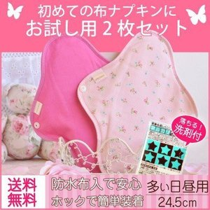 高品質な日本製の布ナプキンセットをお試し価格で! 一体型布ナプキン2枚に、経血をきれいに落とす専用の...