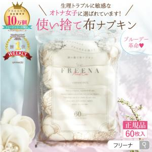 [メール便送料無料] ナプキン 生理用品 使い捨て布ナプキン 60枚入 コットン100%  フリーナ...