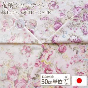 生地 布【プリント生地】布ナプキンの手作りにもおすすめ 綿100% 人気柄を集めました 手芸