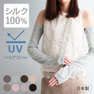 天然シルク100%アームカバー 紫外線対策 UVカット 日本...