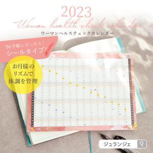 2020年 ウーマンヘルスチェックカレンダー お月様のリズムで体調管理 生理日・体調管理に 手帳に貼...