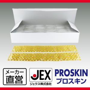 プロスキン 144個入 使いやすいコンドームタイプ JEX ジェクス