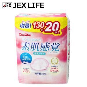 ミルクパッドエアリー 130枚+増量20枚 母乳パッド パット ダブルプリーツ立体構造 ジェクス チ...