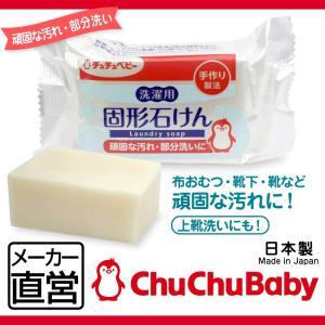 チュチュベビー 洗濯用固形石けん 石鹸 100g