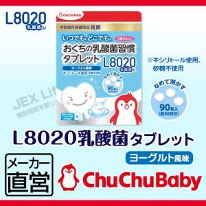 【お一人様30個までご購入いただけます】 いつでも、どこでも、おくちの乳酸菌習慣タブレット。対象年齢...