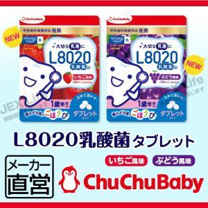 L8020乳酸菌タブレット イチゴ風味 ブドウ風味 約1か月...
