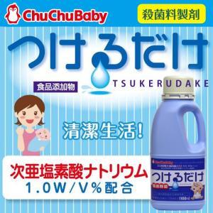 つけるだけ 1100ml チュチュベビー CHU CHU BABY 哺乳びん消毒洗浄 つけ置き 洗浄液 哺乳瓶消毒 ボトル 日本製|jex