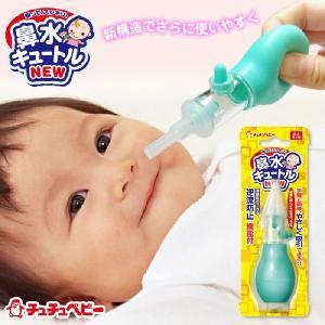 手軽で簡単、しっかり吸引ができる赤ちゃん用鼻水取り器です。とった鼻水が逆戻りしない空気弁付きで連続吸...