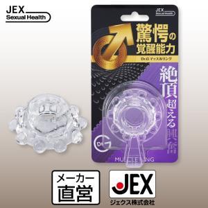 EDサポート マッスルリング 繰り返し使用可能 JEX ジェクス