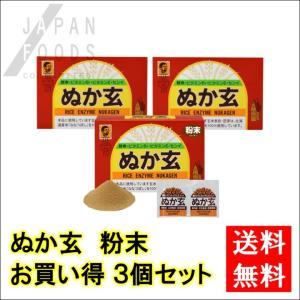ぬか玄 粉末 2.5g×80包 3個セット +210粒 オマケ付き(数量限定)(杉食)