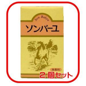 ソンバーユ 無香料 70ml 2個セット (薬師堂)