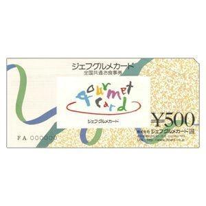 全国共通お食事券ジェフグルメカード(レギュラー券)(500円×20枚セット)