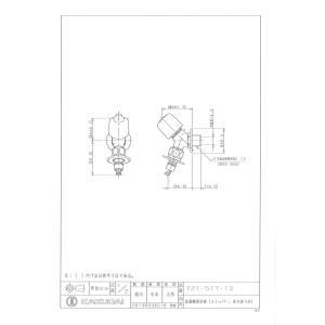 カクダイ 洗濯機用水栓 ストッパー、送り座付き 721-517-13|jfirst|03