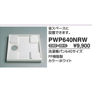 TOTO 洗濯機用防水パン 640角 PWP640NRW |jfirst