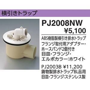 TOTO 洗濯機防水パン用 横引トラップPJ2008NW jfirst
