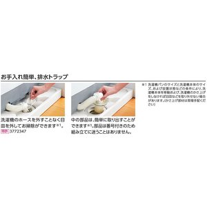 TOTO 洗濯機防水パン用 横引トラップPJ2008NW jfirst 02