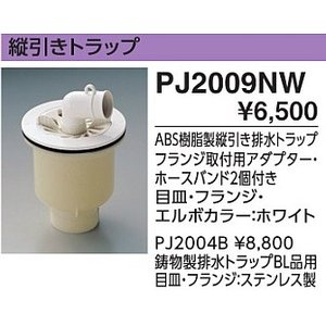 TOTO 洗濯機防水パン用 縦引トラップPJ2009NW|jfirst