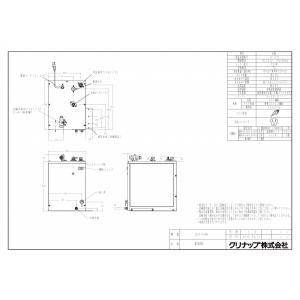 クリナップ キッチン用 電気温水器 ZZEV-K18N3|jfirst|02
