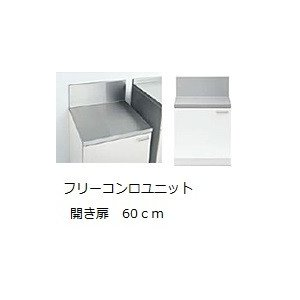 LIXIL サンファーニ<ティオ> ブロックキッチン  間口165cm(シンクユニット105cm/コンロユニット60cm) 034シリーズ 水栓金具/ジャバラホース排水セット付|jfirst|02