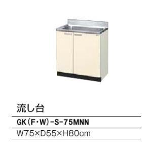 LIXIL GKシリーズ 流し台(1段引出し) 間口75cm GK(F・W)-S-75MNN(R/L)|jfirst