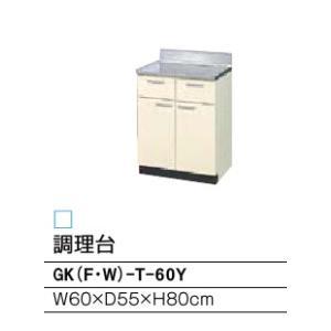 LIXIL セクショナルキッチン GKシリーズ 調理台 間口60cm GK(F・W)-T-60Y|jfirst