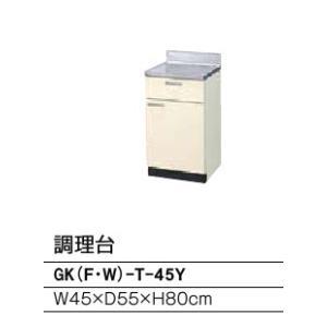 LIXIL セクショナルキッチン GKシリーズ 調理台 間口45cm GK(F・W)-T-45Y|jfirst