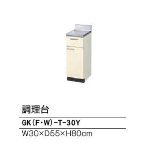 LIXIL セクショナルキッチン GKシリーズ 調理台 間口30cm GK(F・W)-T-30Y|jfirst