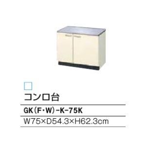LIXIL セクショナルキッチン GKシリーズ コンロ台 間口75cm GK(F・W)-K-75K|jfirst