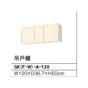 LIXIL セクショナルキッチン GKシリーズ 吊戸棚 間口120cm(高さ50cm) GK(F・W)-A-120 jfirst