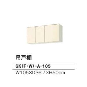 LIXIL セクショナルキッチン GKシリーズ 吊戸棚 間口105cm(高さ50cm) GK(F・W)-A-105 jfirst