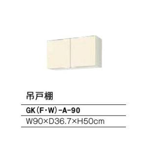 LIXIL セクショナルキッチン GKシリーズ 吊戸棚 間口90cm(高さ50cm) GK(F・W)-A-90|jfirst