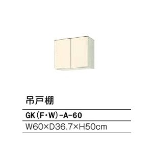 LIXIL セクショナルキッチン GKシリーズ 吊戸棚 間口60cm(高さ50cm) GK(F・W)-A-60|jfirst