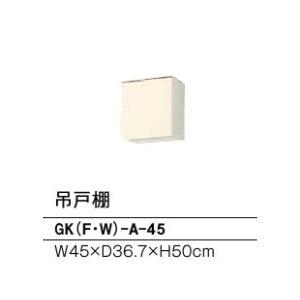 LIXIL セクショナルキッチン GKシリーズ 吊戸棚 間口45cm(高さ50cm) GK(F・W)-A-45|jfirst