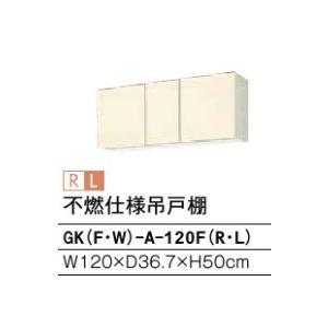 LIXIL セクショナルキッチン GKシリーズ 不燃仕様吊戸棚 間口120cm(高さ50cm) GK(F・W)-A-120F(R・L)|jfirst