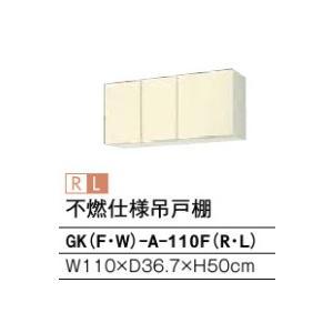 LIXIL セクショナルキッチン GKシリーズ 不燃仕様吊戸棚 間口110cm(高さ50cm) GK(F・W)-A-110F(R・L)|jfirst