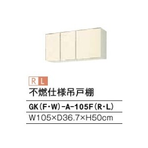 LIXIL セクショナルキッチン GKシリーズ 不燃仕様吊戸棚 間口105cm(高さ50cm) GK(F・W)-A-105F(R・L) jfirst
