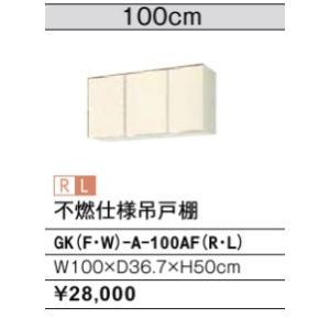 LIXIL セクショナルキッチン GKシリーズ 不燃仕様吊戸棚 間口100cm(高さ50cm) GK(F・W)-A-100AF(R・L)|jfirst