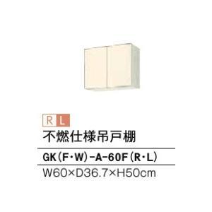 LIXIL セクショナルキッチン GKシリーズ 不燃仕様吊戸棚 間口60cm(高さ50cm) GK(F・W)-A-60F(R・L)|jfirst