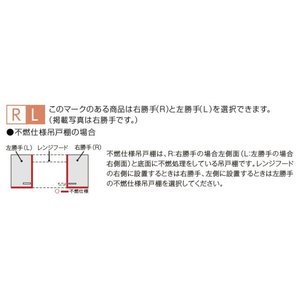 LIXIL セクショナルキッチン GKシリーズ 不燃仕様吊戸棚 間口30cm(高さ50cm) GK(F・W)-A-30F(R・L)|jfirst|02