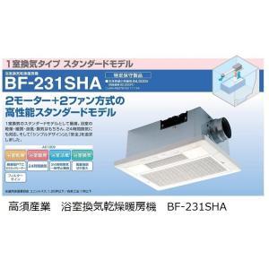 高須産業 浴室換気乾燥暖房機 BF-231SHA 1室換気タイプ スタンダードモデル|jfirst